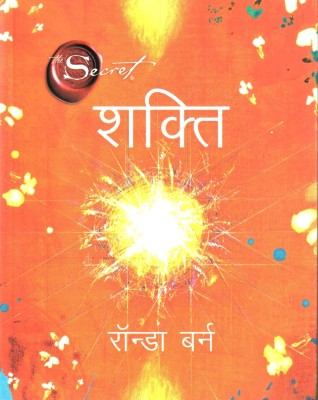 Buy The Power (Hindi): Book