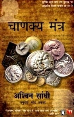Chanakya Mantra price comparison at Flipkart, Amazon, Crossword, Uread, Bookadda, Landmark, Homeshop18