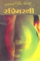 Rashmi Rathi: Book