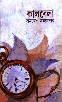 Buy Kalbela (Bengali): Book
