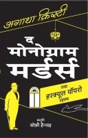 Monogram Murders-Hindi: Book