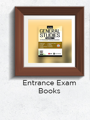 Entrance Exam Books